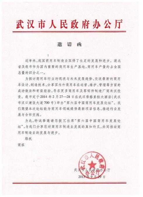 武汉市人民政府-6th CV
