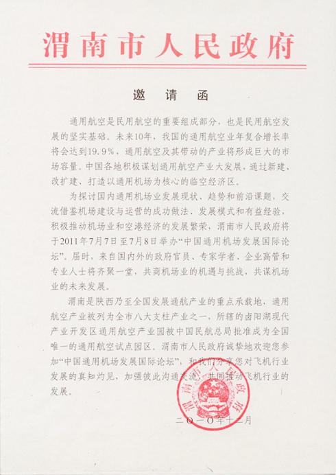 渭南市人民政府